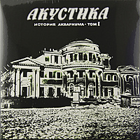 Виниловая пластинка АКВАРИУМ - АКУСТИКА (180 GR)