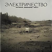 Виниловая пластинка АКВАРИУМ - ЭЛЕКТРИЧЕСТВО (180 GR)