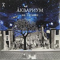 Виниловая пластинка АКВАРИУМ - НА ТАГАНКЕ (2 LP, 180 GR)