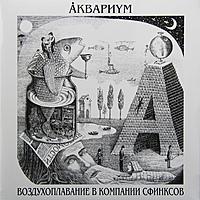 Виниловая пластинка АКВАРИУМ - ВОЗДУХОПЛАВАНИЕ В КОМПАНИИ СФИНКСОВ (180 GR)