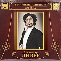 Виниловая пластинка АЛЕКСАНДР ЛИВЕР - КАНИКУЛЫ В ОПЕРЕ