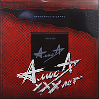 Виниловая пластинка АЛИСА - ШАБАШ (2 LP)