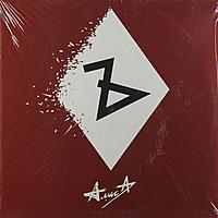 Виниловая пластинка АЛИСА - ТВЁРДЫЙ ЗНАК (2 LP)