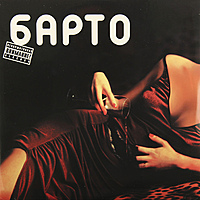 Виниловая пластинка БАРТО - БАРТО