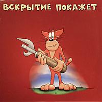 Виниловая пластинка Х.З. - ВСКРЫТИЕ ПОКАЖЕТ