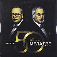 Виниловая пластинка ВАЛЕРИЙ  И КОНСТАНТИН МЕЛАДЗЕ - ПОЛСТА (2 LP)