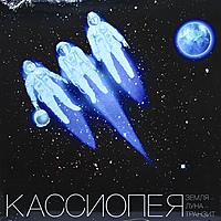 Виниловая пластинка КАССИОПЕЯ - ЗЕМЛЯ-ЛУНА-ТРАНЗИТ