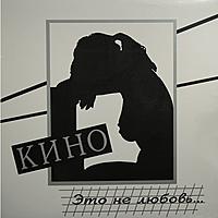 Виниловая пластинка КИНО - ЭТО НЕ ЛЮБОВЬ (180 GR)