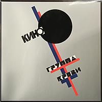 Виниловая пластинка КИНО - ГРУППА КРОВИ (180 GR)