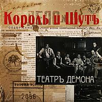 Виниловая пластинка КОРОЛЬ И ШУТ - ТЕАТР ДЕМОНА (180 GR)