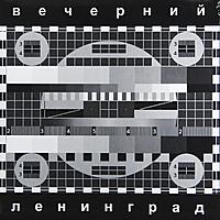 Виниловая пластинка ЛЕНИНГРАД - ВЕЧЕРНИЙ ЛЕНИНГРАД