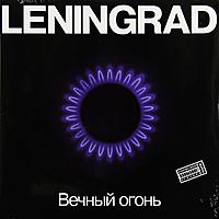 Виниловая пластинка ЛЕНИНГРАД - ВЕЧНЫЙ ОГОНЬ