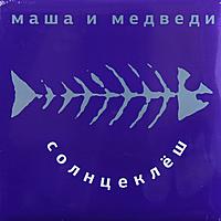Виниловая пластинка МАША И МЕДВЕДИ - СОЛНЦЕКЛЕШ