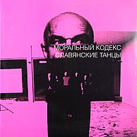 Виниловая пластинка МОРАЛЬНЫЙ КОДЕКС - СЛАВЯНСКИЕ ТАНЦЫ (2 LP)