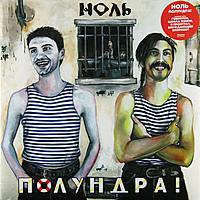 Виниловая пластинка НОЛЬ - ПОЛУНДРА! (2 LP)