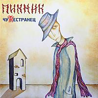 Виниловая пластинка ПИКНИК-ЧУЖЕСТРАНЕЦ