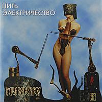 Виниловая пластинка ПИКНИК - ПИТЬ ЭЛЕКТРИЧЕСТВО