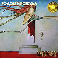 Виниловая пластинка ПИКНИК-РОДОМ НИОТКУДА