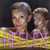 Виниловая пластинка REFLEX - ВЗРОСЛЫЕ ДЕВОЧКИ