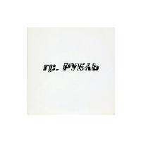 Виниловая пластинка РУБЛЬ - РУБЛЬ