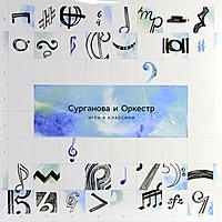 Виниловая пластинка СУРГАНОВА И ОРКЕСТР - ИГРА В КЛАССИКИ (2 LP)