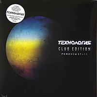 Виниловая пластинка ТЕХНОЛОГИЯ - CLUB EDITION. РЕМИКСЫ 07>11