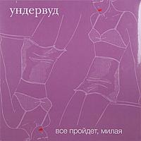 Виниловая пластинка УНДЕРВУД - ВСЁ ПРОЙДЁТ МИЛАЯ (2 LP)