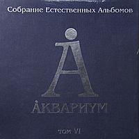 Виниловая пластинка АКВАРИУМ - СОБРАНИЕ ЕСТЕСТВЕННЫХ АЛЬБОМОВ ТОМ VI (5 LP, 180 GR)