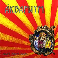 Виниловая пластинка АКВАРИУМ - ZOOM ZOOM ZOOM