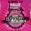 Виниловая пластинка ЧАРТОВА ДЮЖИНА 2015 (2 LP)