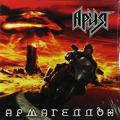 Виниловая пластинка АРИЯ - АРМАГЕДДОН (2 LP)