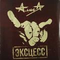 Виниловая пластинка АЛИСА - ЭКСЦЕСС
