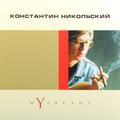 Виниловая пластинка КОНСТАНТИН НИКОЛЬСКИЙ - МУЗЫКАНТ