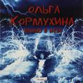 Виниловая пластинка ОЛЬГА КОРМУХИНА - ПАДАЮ В НЕБО. VOLUME I