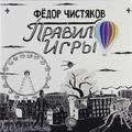 Виниловая пластинка ФЁДОР ЧИСТЯКОВ - ПРАВИЛО ИГРЫ (2 LP)
