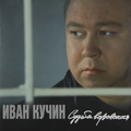 Виниловая пластинка ИВАН КУЧИН - СУДЬБА ВОРОВСКАЯ