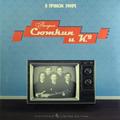 Виниловая пластинка ВАЛЕРИЙ СЮТКИН - В ПРЯМОМ ЭФИРЕ (45 RPM)