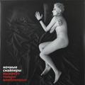 Виниловая пластинка НОЧНЫЕ СНАЙПЕРЫ - ВЫЖИВУТ ТОЛЬКО ВЛЮБЛЕННЫЕ (2 LP)