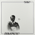 Виниловая пластинка АКВАРИУМ - ТАБУ (180 GR)
