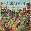 Виниловая пластинка АКВАРИУМ - ЗАПИСКИ О ФЛОРЕ И ФАУНЕ (2 LP)