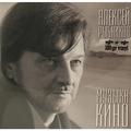 Виниловая пластинка АЛЕКСЕЙ РЫБНИКОВ - МУЗЫКА КИНО (180 GR)