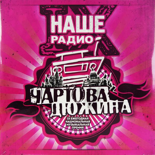 Various Artists Various ArtistsЧартова Дюжина 2015 (2 LP) various artists various artistsчартова дюжина x 2 lp