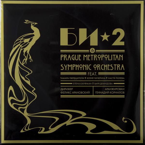 БИ 2 БИ 2 - Prague Metropolitan Symphonic Orchestra (2 LP) би 2 би 2 лунапарк 2 cd