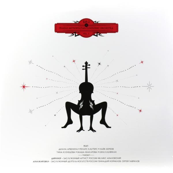 БИ 2 БИ 2 - Prague Metropolitan Symphonic Orchestra Vol.2 (2 LP) би 2 би 2 лунапарк 2 cd