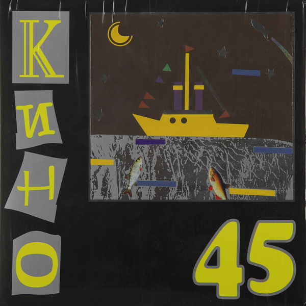 цена на КИНО КИНО - 45 (180 Gr)