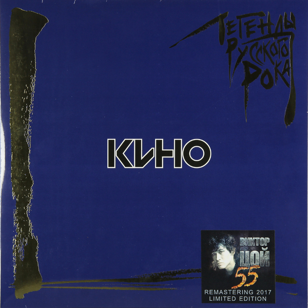 цена на КИНО КИНО - Легенды Русского Рока (2 LP)