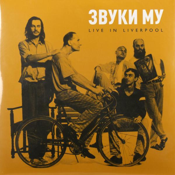 Звуки Му Звуки Му - Live In Liverpool + Bbc 1989 (2 LP) звуки му