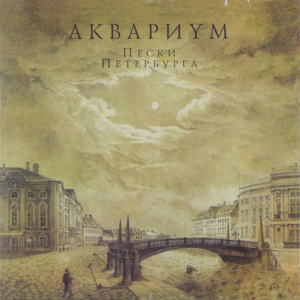 Аквариум Аквариум - Пески Петербурга аквариум аквариум радио африка