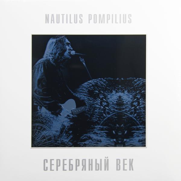 Наутилус Помпилиус Наутилус Помпилиус - Серебряный Век (2 LP) цена