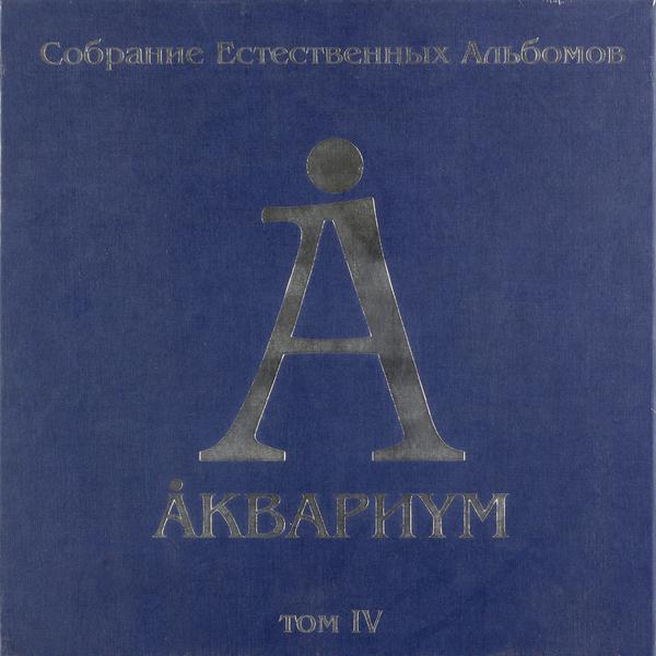 цена на Аквариум Аквариум - Собрание Естественных Альбомов Том Iv (5 Lp, 180 Gr)